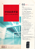 《中国法律评论》2018年第2期