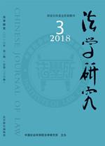 《法学研究》2018年第3期