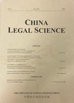 《China Legal Science》2018年第3期
