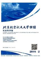 《北京航空航天大学学报(社会科学版)》2018年第2期