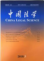 《中国法学(文摘)》2018年第3期