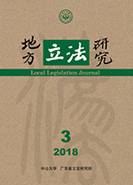 《地方立法研究》2018年第3期