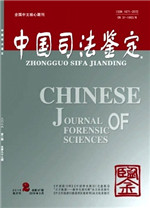 《中国司法鉴定》2018年第2期