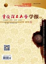 《重庆理工大学学报(社会科学)》2018年第5期