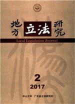 《地方立法研究》2017年第2期