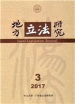 《地方立法研究》2017年第3期