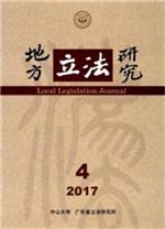 《地方立法研究》2017年第4期