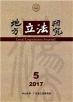 《地方立法研究》2017年第5期