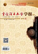 《重庆理工大学学报(社会科学)》2018年第6期