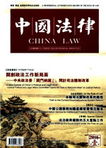 《China Law》2016年第1期