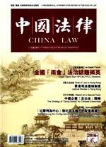 《China Law》2015年第6期