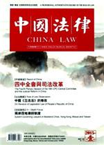 《China Law》2015年第1期