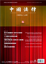 《China Law》2014年第6期