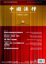 《China Law》2014年第5期