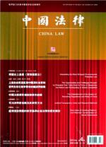 《China Law》2014年第4期