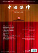 《China Law》2014年第3期