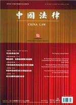 《China Law》2014年第2期
