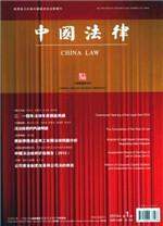 《China Law》2014年第1期