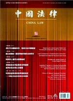 《China Law》2013年第6期