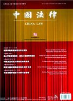 《China Law》2013年第5期