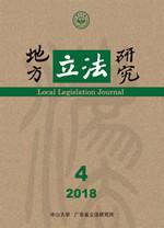 《地方立法研究》2018年第4期