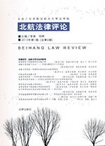 《北航法律评论》2016年第1期