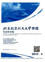 《北京航空航天大学学报(社会科学版)》2018年第4期