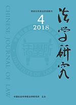 《法学研究》2018年第4期