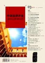 《中国法律评论》2018年第3期