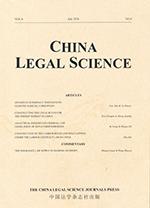 《China Legal Science》2018年第4期