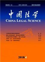 《中国法学(文摘)》2018年第4期