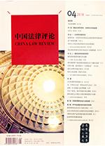 《中国法律评论》2018年第4期