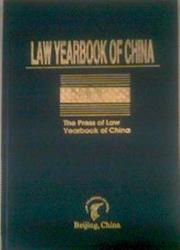 中国法律年鉴英文版