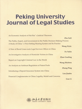 Peking University Journal of Legal Studies