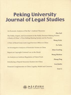 Peking University Journal of Legal Studies