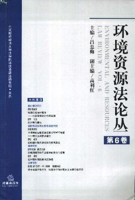 环境资源法论丛