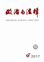 《政治与法律》