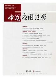 中国应用法学