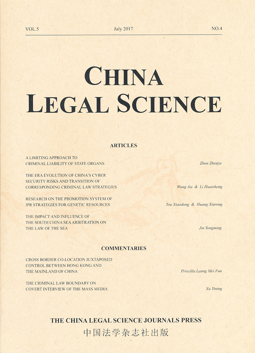 China Legal Science