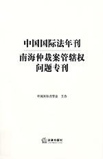 中国国际法年刊