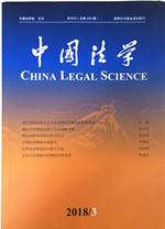 中国法学(文摘)