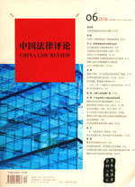 中国法律评论