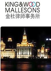 北京市金杜律师事务所