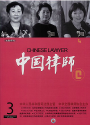 《中国律师》杂志社