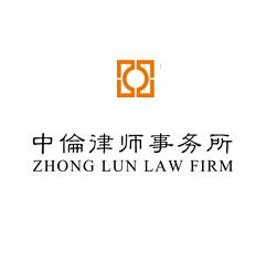 北京市中伦律师事务所