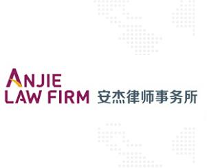 北京安杰律师事务所