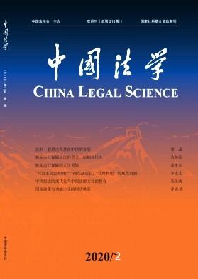 中公法学(文摘)