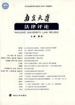 南京大年夜学司法评论